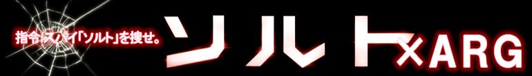 ソルト×ARG 天神・大名地区に潜んだスパイを捜せ!エレメンツが行っている、ARG(代替現実ゲーム) 『ソルト×ARG』のページです。