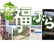 福岡の街歩きアドベンチャーゲーム 福ぶら
