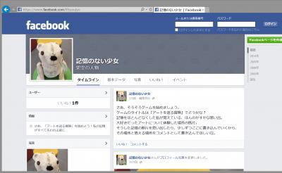 記憶のない少女FBページトップ